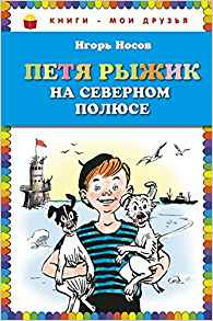 PetyaRyzhik.jpg
