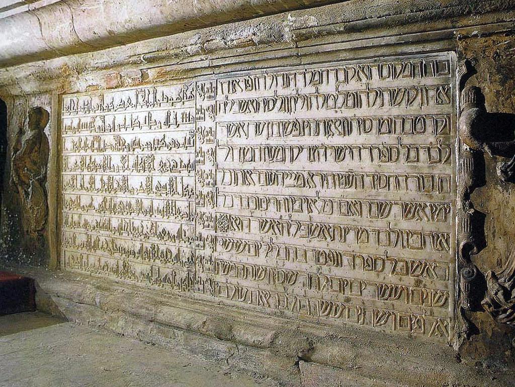 Epitafio del sepulcro de Fernando III