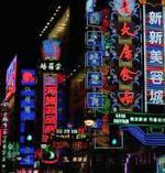 Una calle comercial de Shanghai.