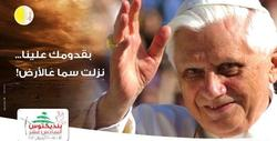 Cartel de la visita del Papa al Líbano