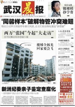 Así quedó el edificio | www.danwei.org