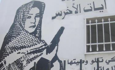 Un mural en una agencia de la UNRWA, representando a un terrorista.